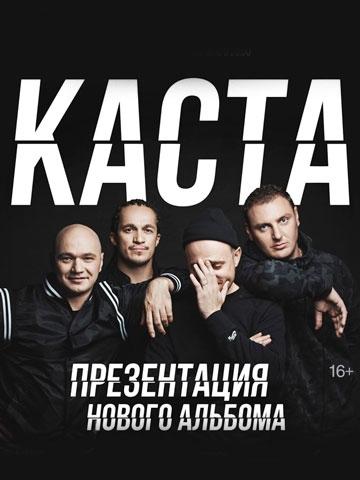 КАСТА (Концерты и шоу). Teleclub. Билеты в наличии: 1200.00 руб. Свободных мест: 201