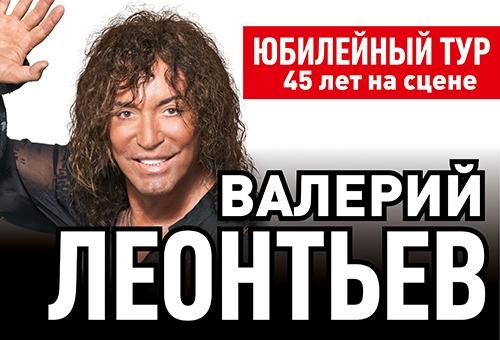 ВАЛЕРИЙ ЛЕОНТЬЕВ  новая программа