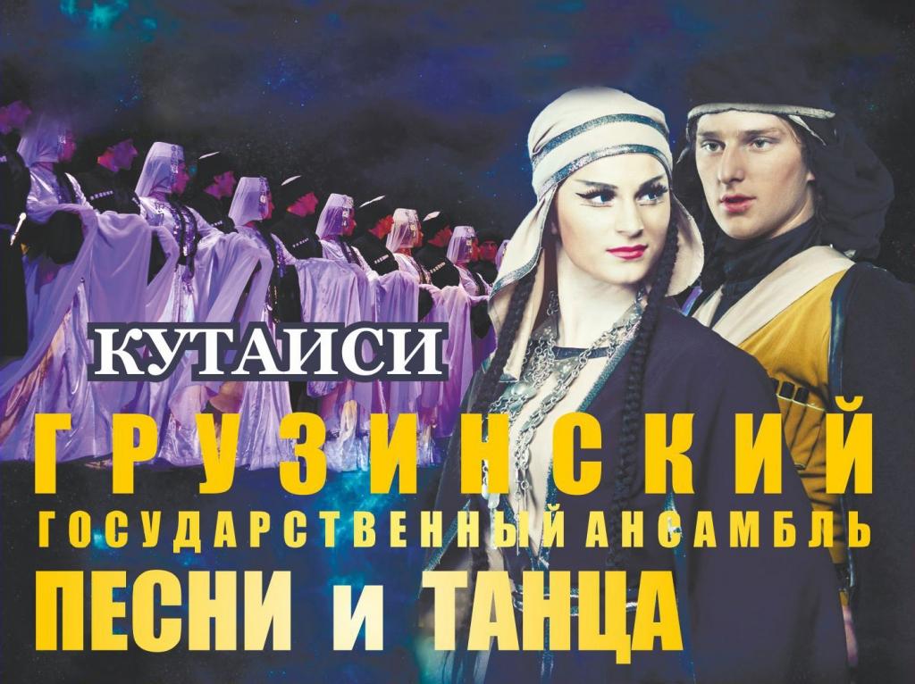 Государственный ансамбль песни и танца Грузии            «КУТАИСИ» (Концерты и шоу). Дворец молодежи. Билеты в наличии: 1200.00 - 2500.00 руб. Свободных мест: 350
