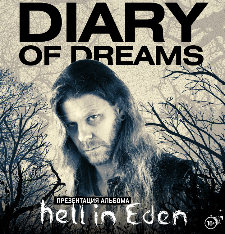 Diary of Dreams (Концерты и шоу). Клуб