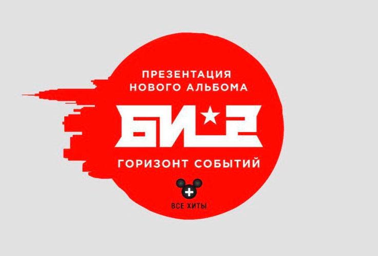 БИ-2 «ГОРИЗОНТ СОБЫТИЙ» (Концерты и шоу). КРК