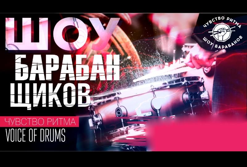 Шоу барабанщиков