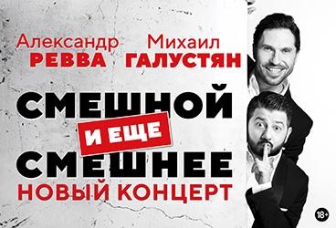 Александр Ревва & Михаил Галустян