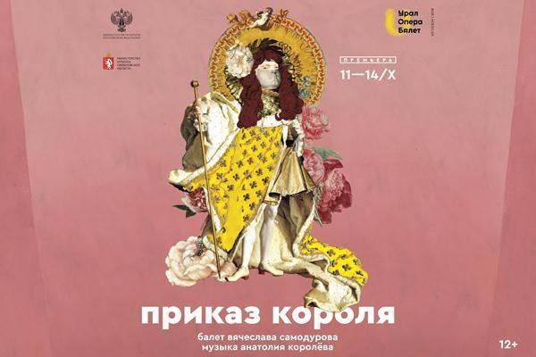 Приказ короля (Театр). Театр оперы и балета. Билеты в наличии: 500.00 - 1500.00 руб. Свободных мест: 13