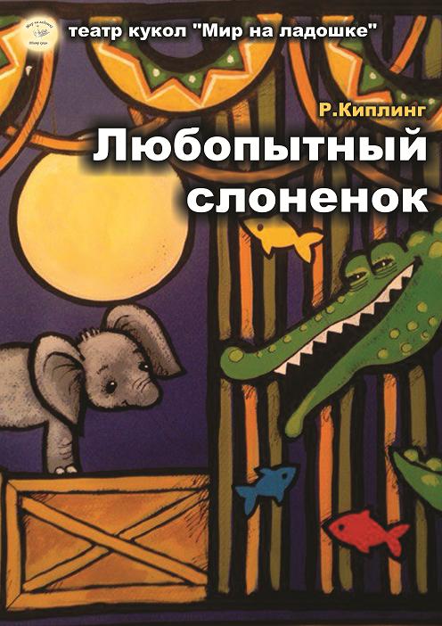 Любопытный слоненок (Детские). Театр балета
