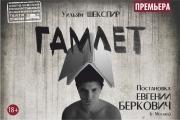 Гамлет (Театр). ГАУК СО