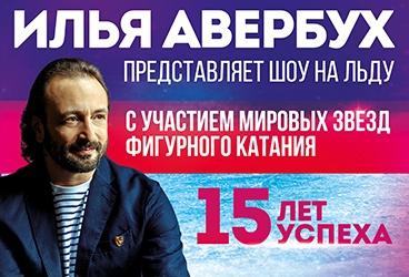 Юбилейное Ледовое шоу Ильи Авербуха