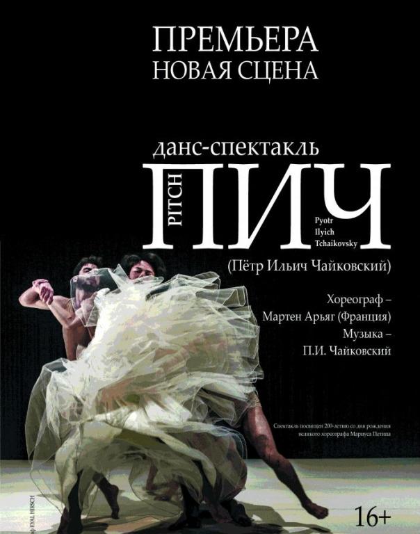 ПИЧ (Театр). Театр музыкальной комедии. Билеты в наличии: 700.00 руб. Свободных мест: 10