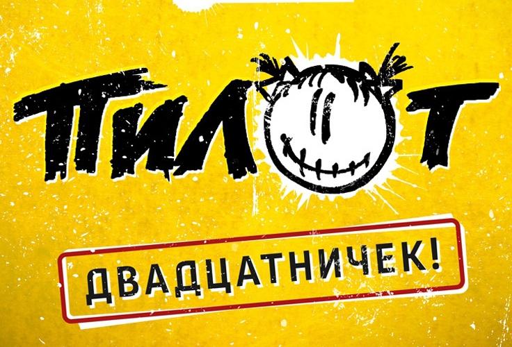 ПИЛОТ (Концерты и шоу). Клуб
