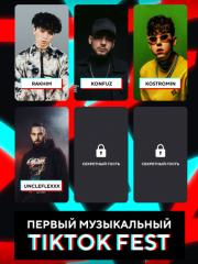 Первый на Урале музыкальный фестиваль с TikTok-блогерами