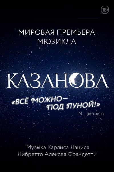 Казанова (Театр). Театр музыкальной комедии. Билеты в наличии: 300.00 - 2000.00 руб. Свободных мест: 40