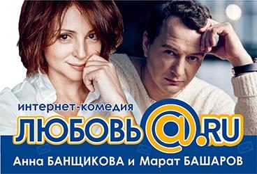 Любовь@.RU (Гастроли). Дворец молодежи. Билеты в наличии: 800.00 - 3500.00 руб. Свободных мест: 640