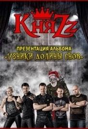 КняZZ «Узники долины снов» (Концерты и шоу). Клуб