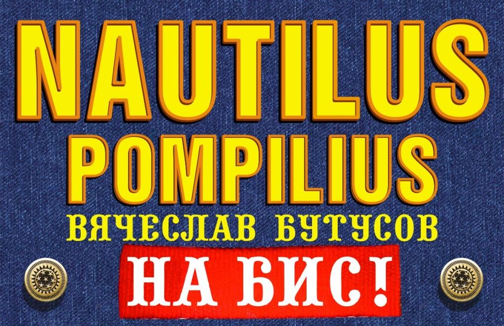 Вячеслав бутусов купить билет на концерт открытый билет в кино мираж