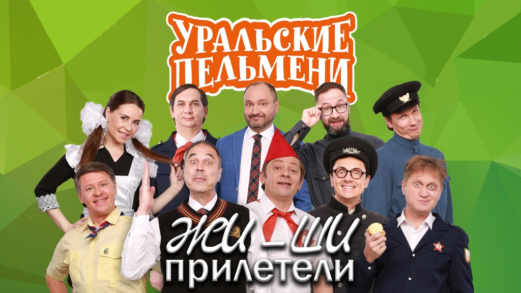 Шоу уральские пельмени купить билеты на концерт екатеринбург билеты театр мастер и маргарита