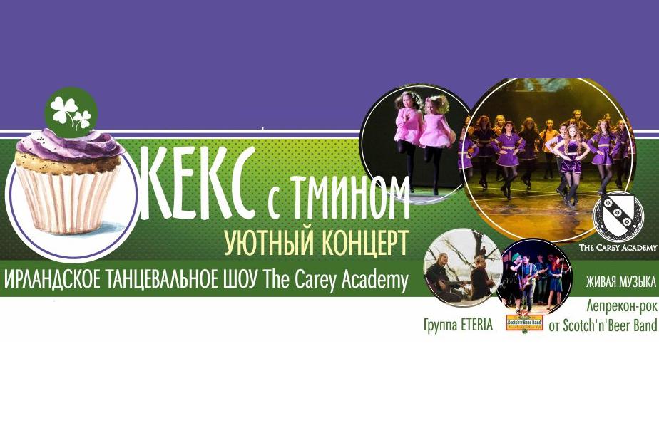 Кекс с тмином (Концерты и шоу). Театр балета