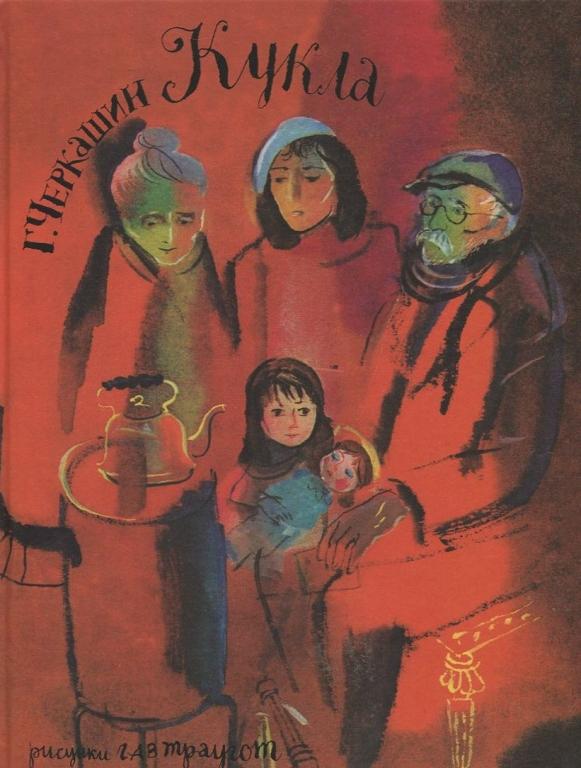 Кукла (Детские). Театр Кукол. Билеты в наличии: 450.00 руб. Свободных мест: 4