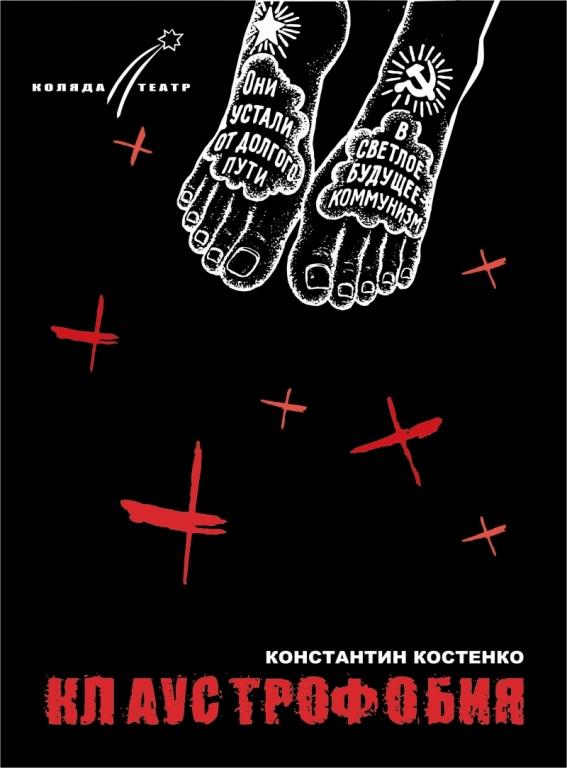 Клаустрофобия (Театр). Коляда-театр. Билеты в наличии: 300.00 - 500.00 руб. Свободных мест: 7