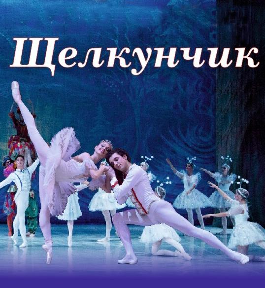 ЩЕЛКУНЧИК  балет в 2-х действиях.