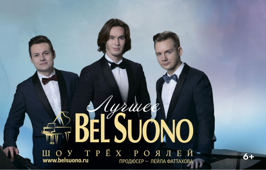 Магия трех роялей Bel Suono в программе