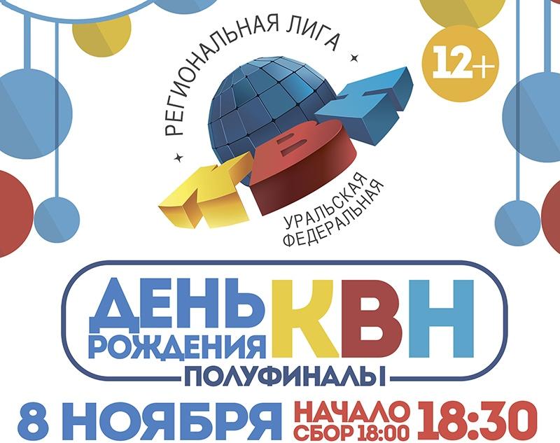 Полуфинал Региональной лиги МС КВН