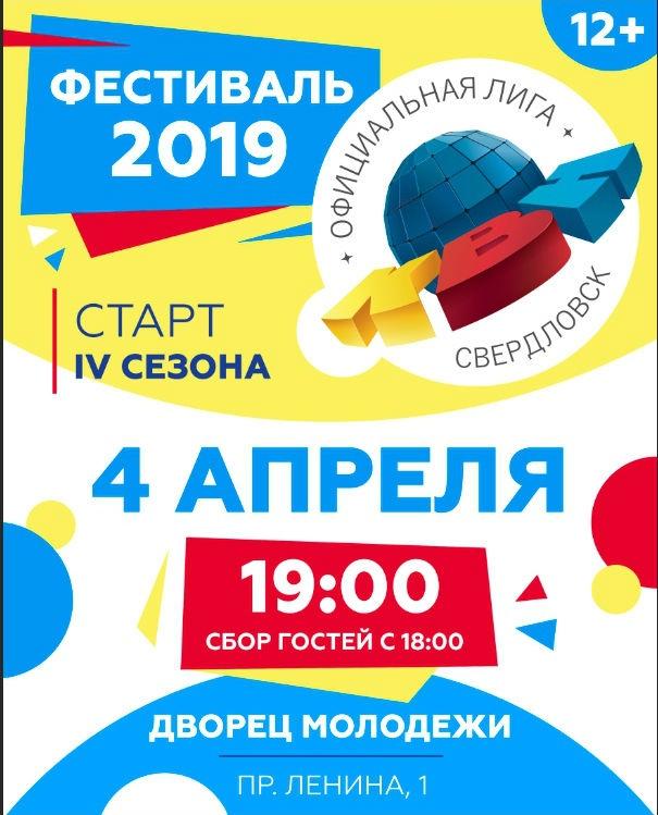 Фестиваль Официальной лиги КВН