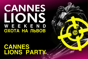 Cannes Lions Party - премьерный показ (Концерты и шоу). Ельцин центр. Билеты в наличии: 1000.00 руб. Свободных мест: 100