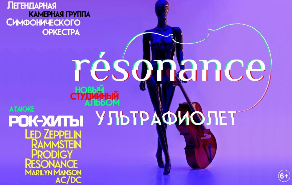 Группа Resonance с новой программой