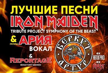Артур Беркут/ IRON MAIDEN - Tribute - Symphony of the Beast (Концерты и шоу). Teleclub. Билеты в наличии: 900.00 - 2000.00 руб. Свободных мест: 101