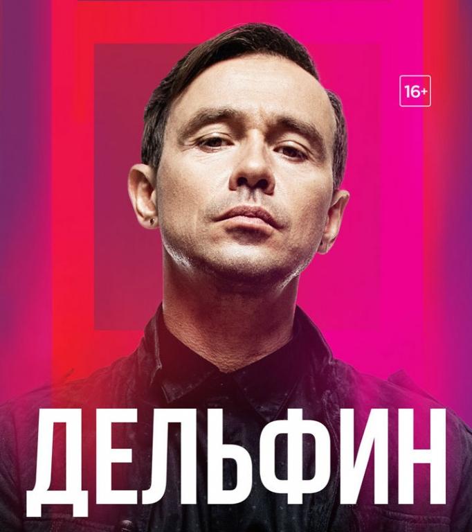 Дельфин (Концерты и шоу). Teleclub. Билеты в наличии: 1400.00 руб. Свободных мест: 74