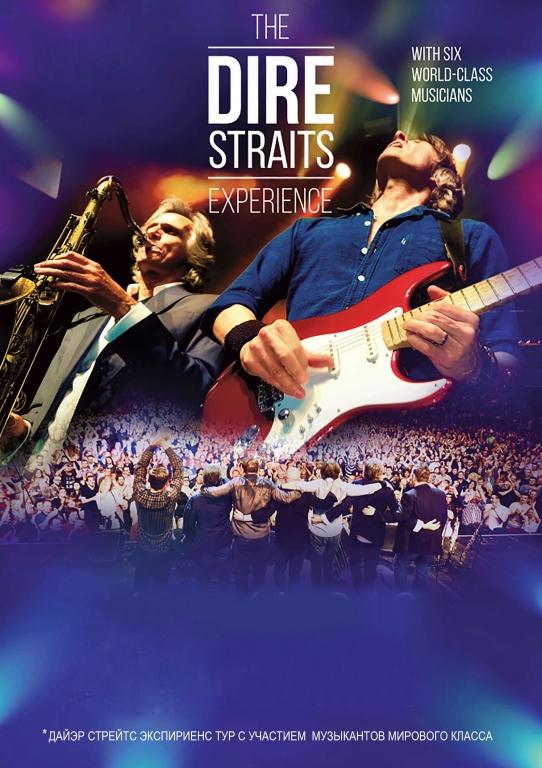 THE DIRE STRAITS EXPERIENCE (Концерты и шоу). ККТ Космос. Билеты в наличии: 2000.00 - 5500.00 руб. Свободных мест: 957