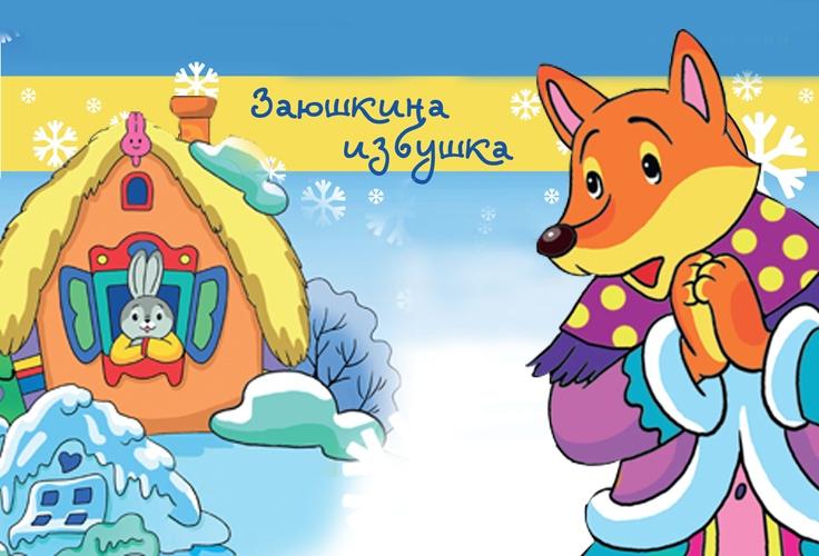 Новогодняя кукольная музыкальная сказка «Заюшкина избушка» (1-3 года) (Елки). Свердловский мужской хоровой колледж. Билеты в наличии: 490.00 - 990.00 руб. Свободных мест: 10