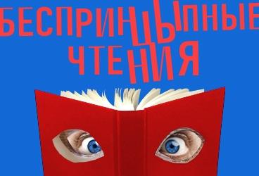 БеспринцЫпные Чтения (Гастроли). Театр юного зрителя. Билеты в наличии: 3000.00 - 6500.00 руб. Свободных мест: 85