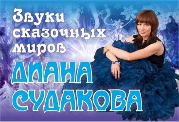 Звуки сказочных миров. Диана Судакова. (Концерты и шоу). Городской Дом Музыки. Билеты в наличии: 300.00 руб. Свободных мест: 24