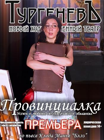 Провинциалка (Театр). Театр