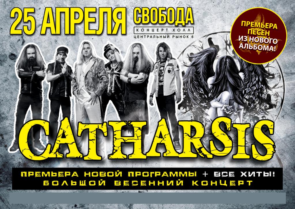Catharsis (Концерты и шоу). Свобода Концерт Холл (большой зал). Билеты в наличии: 900.00 - 1500.00 руб. Свободных мест: 73