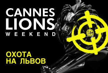 Cannes Lions в кино - спец.показы (Концерты и шоу). Ельцин центр. Билеты в наличии: 400.00 руб. Свободных мест: 8