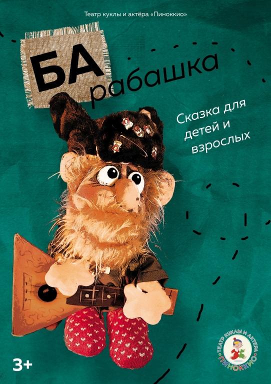 Барабашка (Детские). Центр современной драматургии. Билеты в наличии: 300.00 руб. Свободных мест: 4