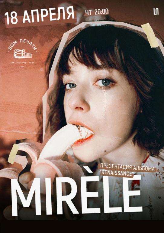 Mirele (Концерты и шоу). Клуб