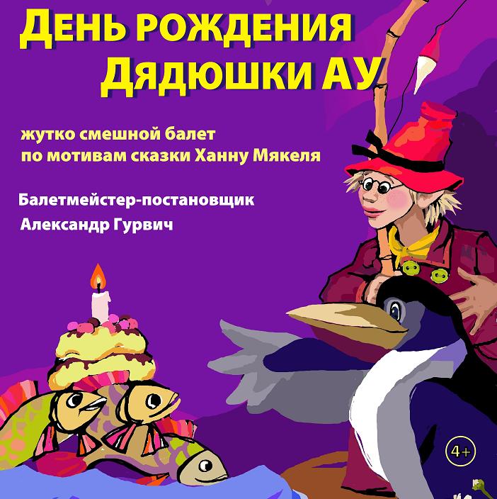День рождения дядюшки АУ (Детские). Театр балета