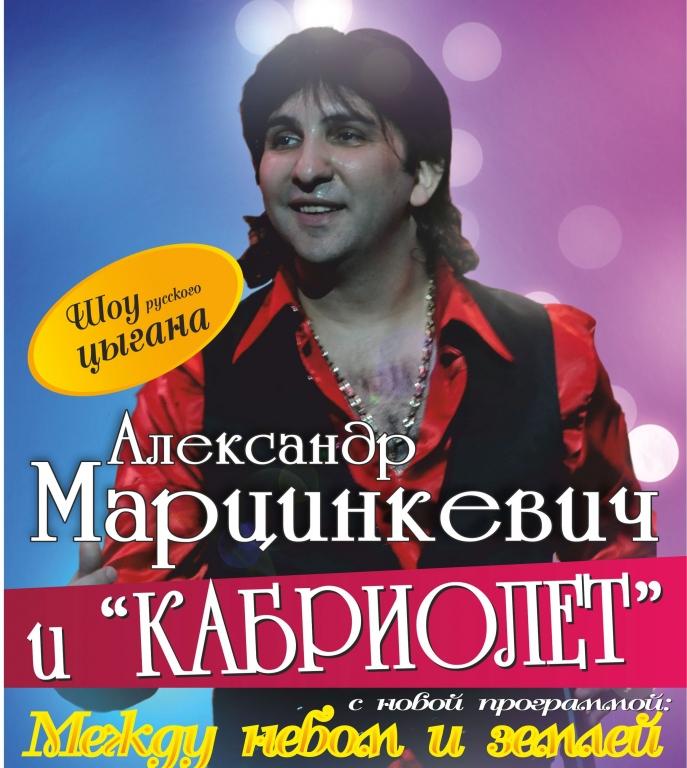 кабриолет александр марцинкевич: