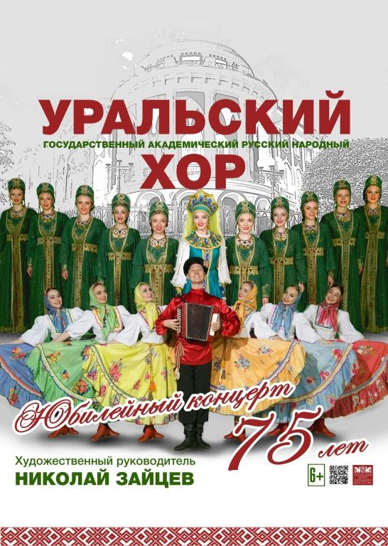 Юбилейный концерт Уральского хора
