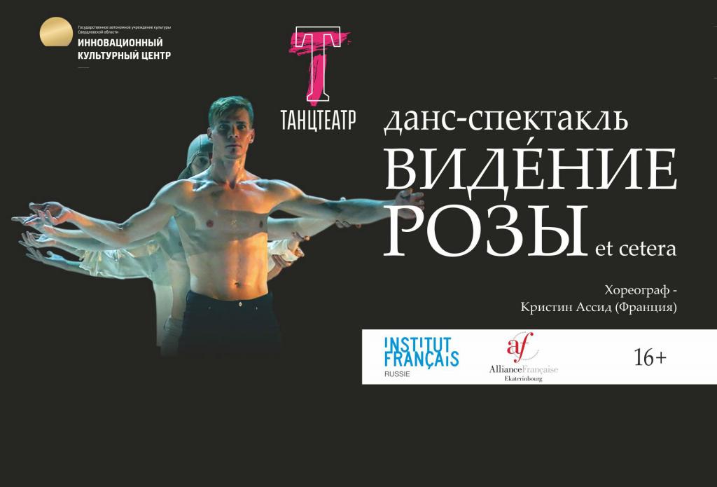 Спектакль  ТанцТеатра