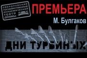Дни Турбиных (Театр). ГАУК СО