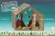 Старосветские помещики (Театр). ГАУК СО