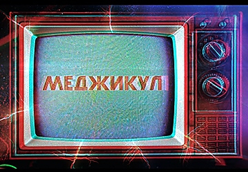 МЕДЖИКУЛ (Концерты и шоу). Клуб