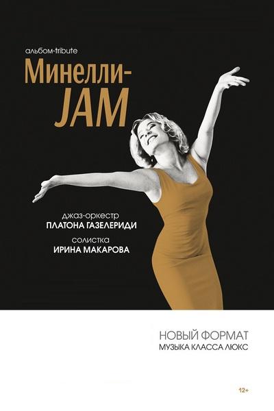 Минелли-Jam (Концерты и шоу). Театр музыкальной комедии. Билеты в наличии: 1000.00 - 1500.00 руб. Свободных мест: 20