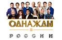 ОДНАЖДЫ В РОССИИ (Концерты и шоу). Дворец молодежи. Билеты в наличии: 1500.00 - 3200.00 руб. Свободных мест: 766