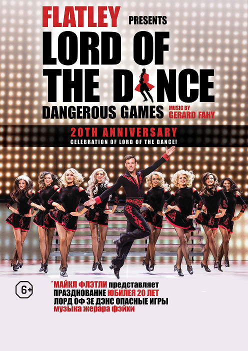 Lord of the Dance (Концерты и шоу). ККТ Космос. Билеты в наличии: 1900.00 - 4700.00 руб. Свободных мест: 715