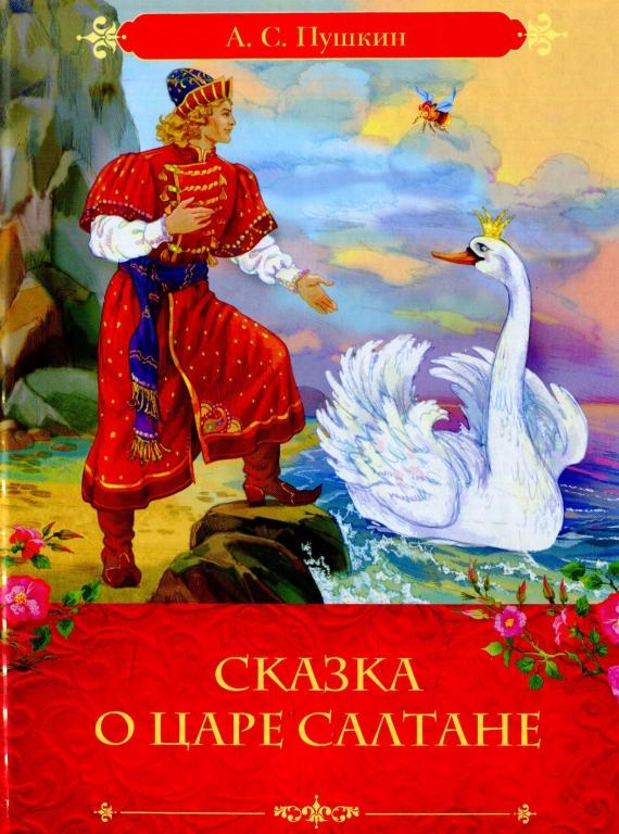 Сказка о царе Салтане (Детские). Театр балета